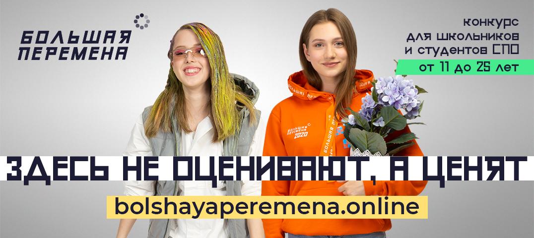 Сохраняй_Природу_1076-480
